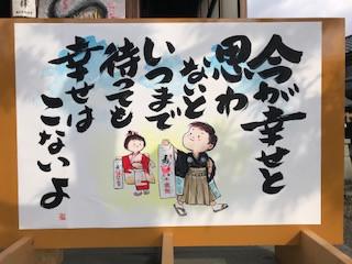 黒龍神社 掲示物