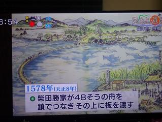舟橋がテレビに取り上げられました!