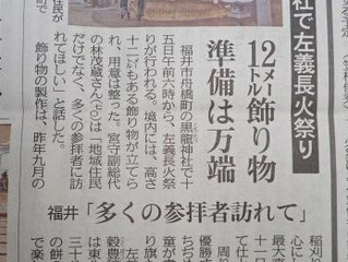 日刊県民福井に掲載されました!