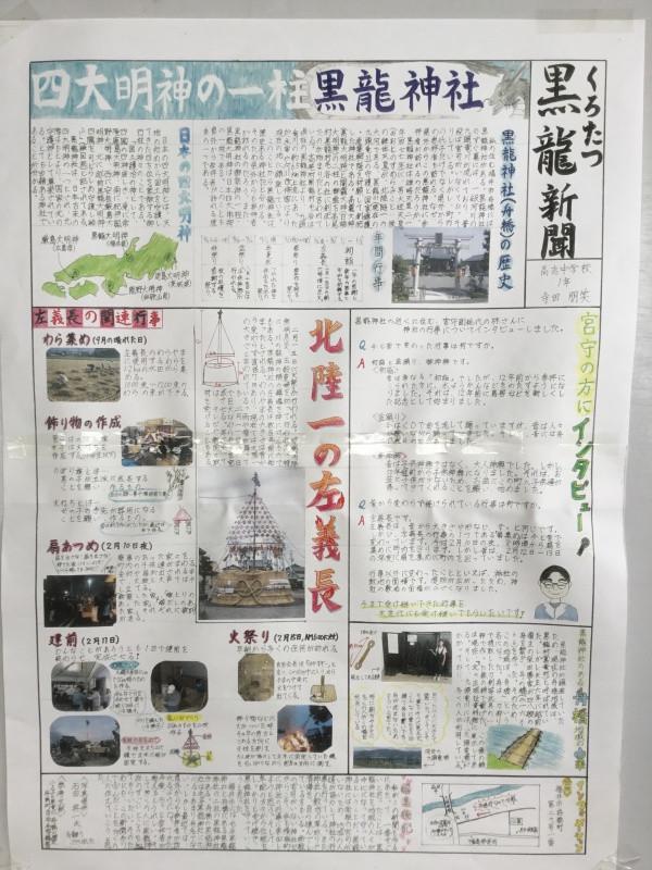黒龍神社 新聞