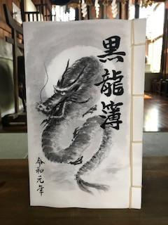 黒龍神社 御朱印帳