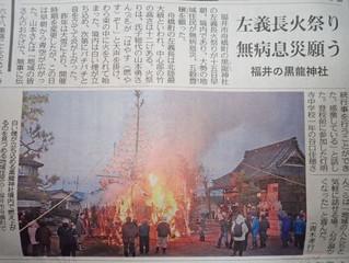 火祭りが新聞に掲載されました!