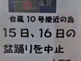 速報:15日、16日の盆踊り中止します。