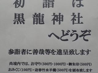 初詣は黒龍神社にお越しください!