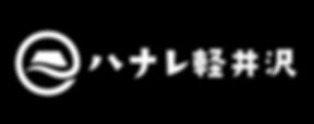 ハナレ横並びシロ背景黒.png