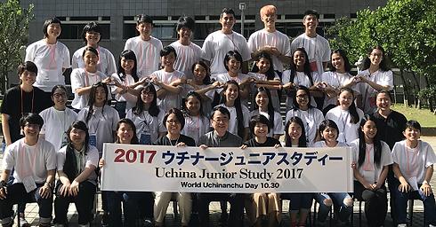 2017UchinaJuniorStudy.png