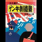 木久蔵のゲンキ創造塾