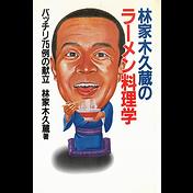 林家木久蔵のラーメン料理学