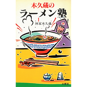 木久蔵のラーメン塾
