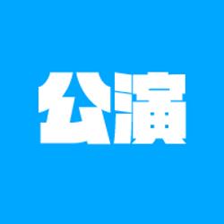 林家木久扇芸能生活60周年記念落語会 博多座
