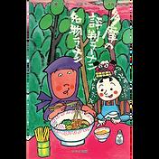 多摩の評判ラーメン・名物ラーメン
