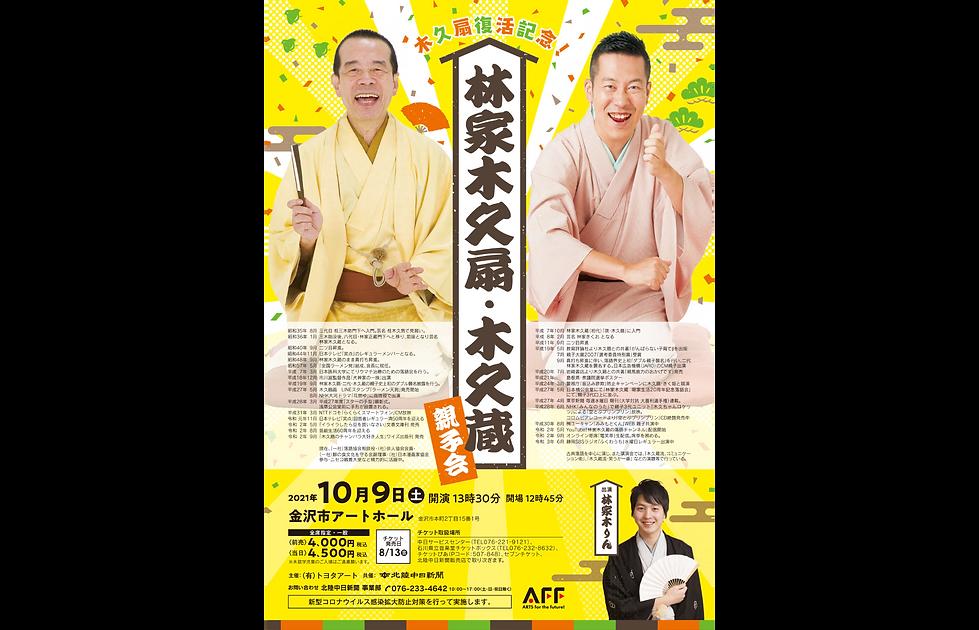 10_9金沢市アートホール-0729.png