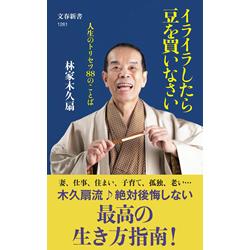 book_iraira