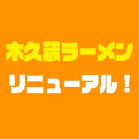 木久蔵ラーメン リニューアル中