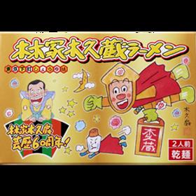 木久蔵ラーメン60周年
