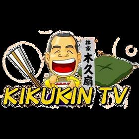 KIKUKIN TV