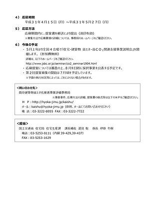 報道発表_page-0002.jpg