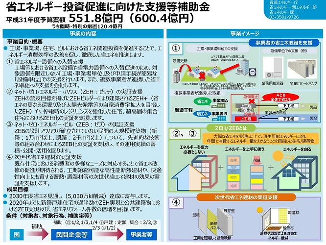 資源エネルギー庁PR31_page-0002.jpg