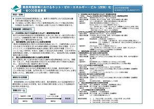 環境省PR_page-0001.jpg