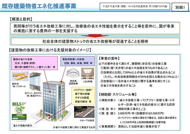 住宅建築物_page-0001.jpg