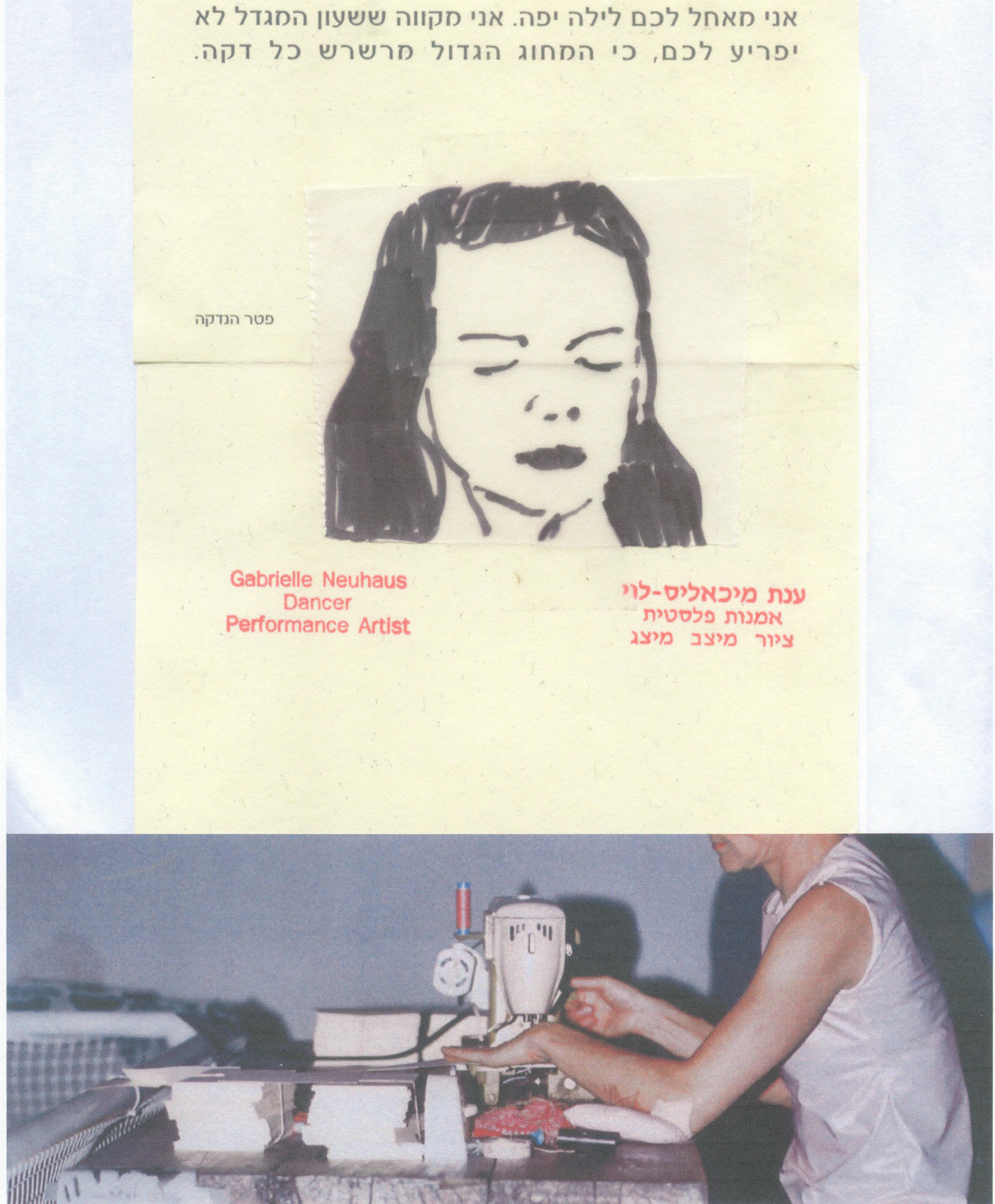 Photo & drawing: Anat Michaelis-Levy