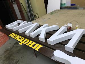 Буквы на подложке из дерева