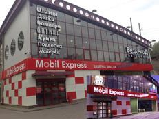 Реклама на фасад