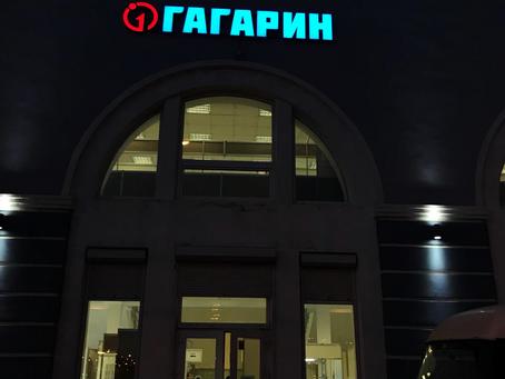 Световая вывеска на фасад