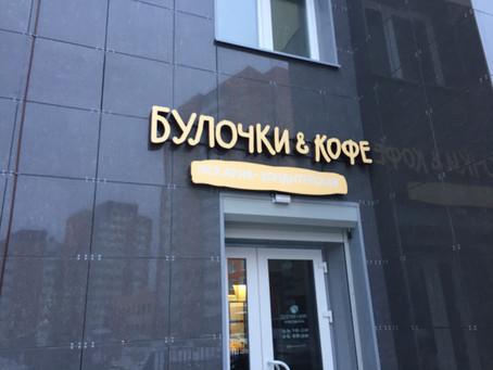 "Брендирование пекарни ""Булочки & Кофе"""