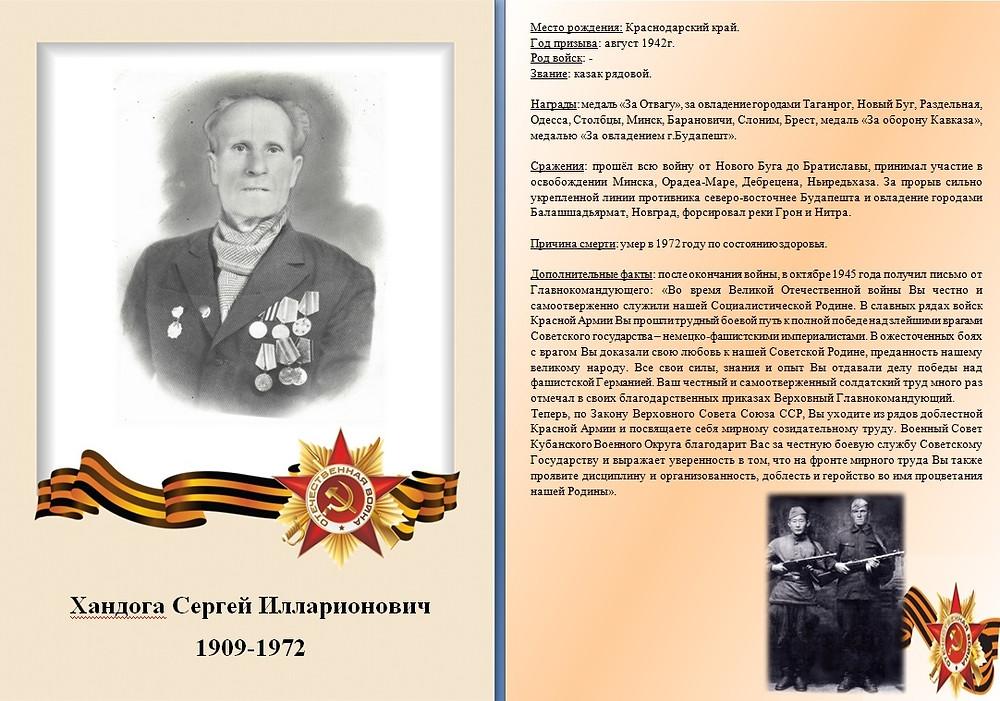 Герой семьи Земляк Светланы Васильевны, директора Смоленского филиала Финансового Университета.
