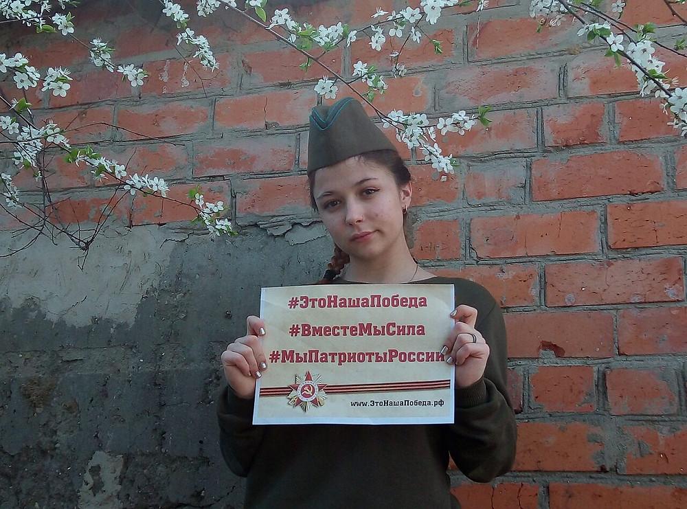 Юлия Слесарева присоединилась к акции #ЭтоНашаПобеда