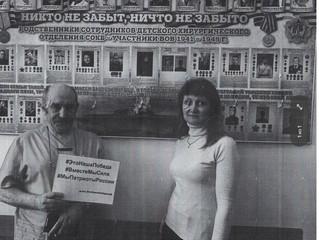 Смоленская областная клиническая больница приняла участие в акции #ЭтоНашаПобеда