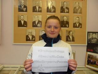 Озерищенская средняя общеобразовательная школа Дорогобужского района приняла участие в акции #ЭтоНаш