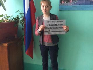 Ученики МБОУ Архиповской ОШ приняли участие в Акции #ЭтоНашаПобеда