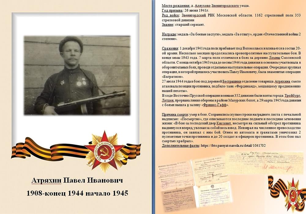 Герой семьи Шмелева Павла, студента Смоленского филиала Финансового Университета.