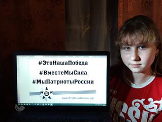 """Ученики МБОУ """"СШ № 40 г. Смоленска"""" присоединились к акции #ЭтоНашаПобеда."""