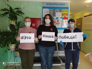 Сотрудники СОГБУ «Вяземский КЦСОН» приняли участие в ежегодной гражданско-патриотической акции #ЭтоН