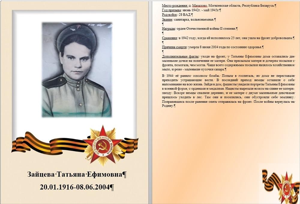 Герой семьи Пусенковой Кристины, студентки Смоленского филиала Финансового Университета.