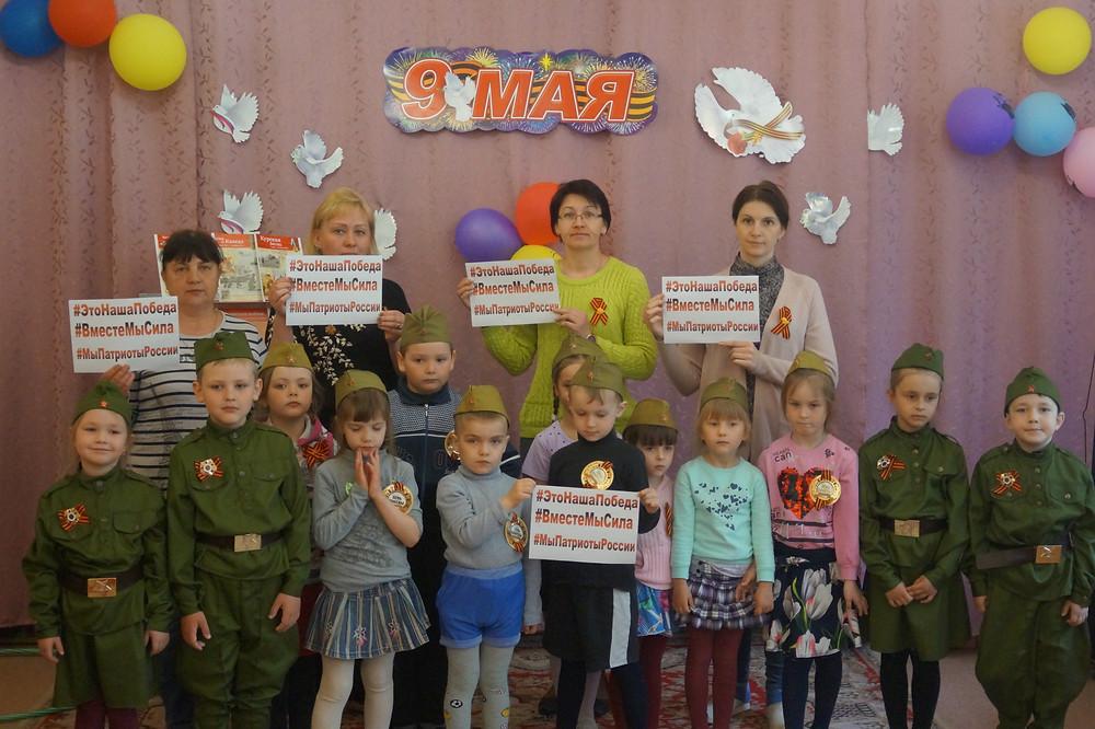 Воспитанники, воспитатели и администрация детского сада приняли участие в акции #ЭтоНашаПобеда