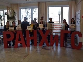 СтудентыСмоленскогофилиала РАНХиГС присоединились к акции#ЭтоНашаПобеда