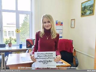 Департамент бюджета и финансов Смоленской области принял онлайн-участие в акции #ЭтоНашаПобеда.