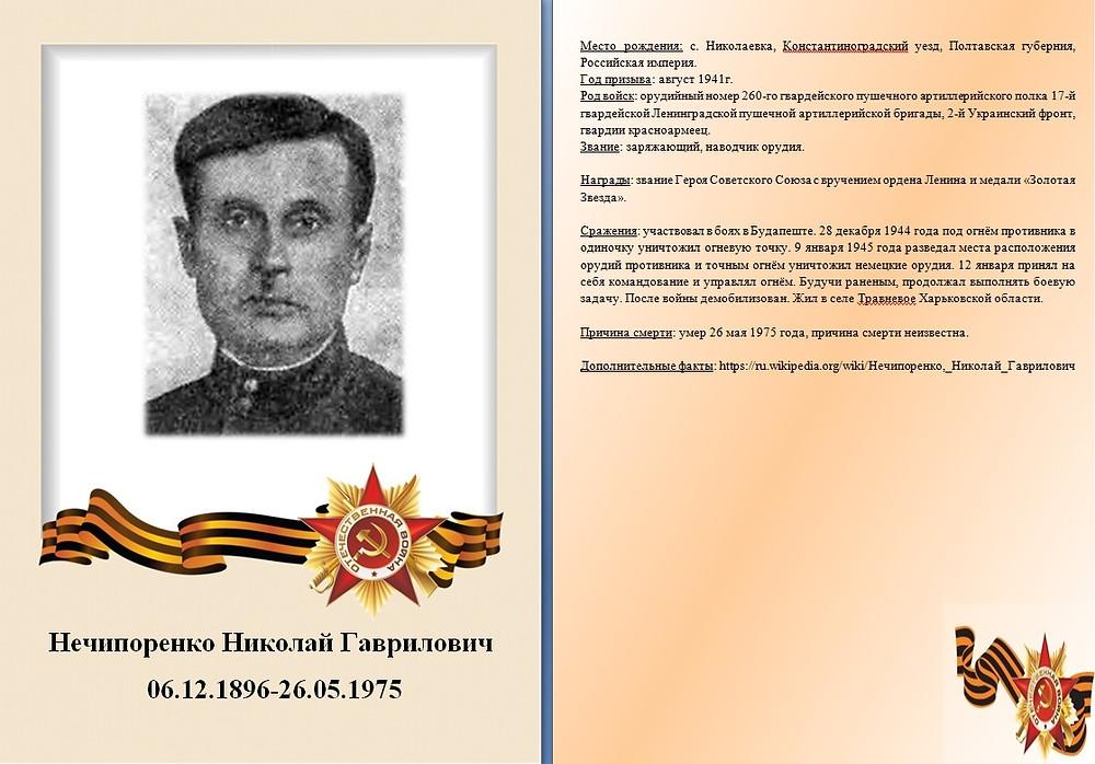 Герой семьи Тарасовой (Нечипоренко) Анастасии, студентки Смоленского филиала Финансового Университета.