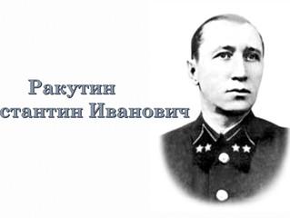 Герой Советского Союза, генерал-майор Ракутин Константин Иванович