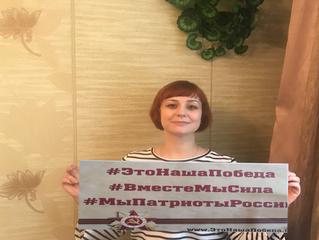Татьяна Лисянская приняла участие в акции #ЭтоНашаПобеда.