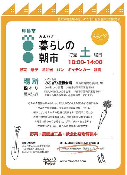 みんパタ暮らしの朝市チラシ.jpg