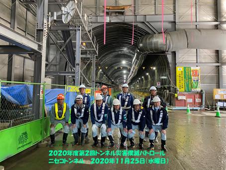 2020年度 第2回トンネル災害撲滅パトロール