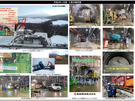 令和2年11月度 工事月報写真