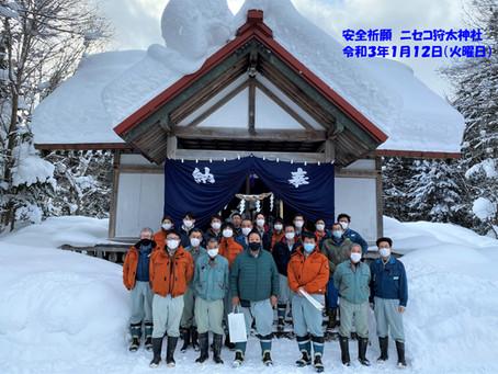 安全祈願 ニセコ狩太神社(令和3年1月12日)