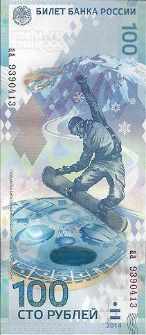 Russie 100RUB 2014 AA9390413 R.jpg