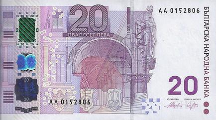 Bulgarie 20L AA 0152806 R.jpg